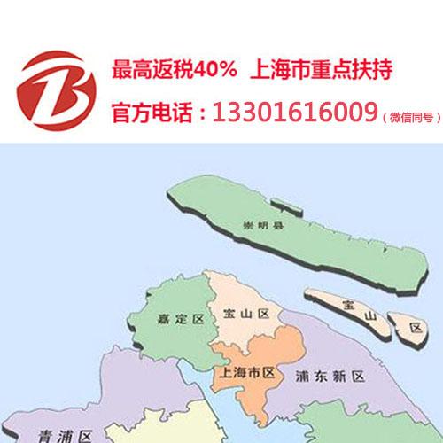 上海崇明注册公司税收优惠政策