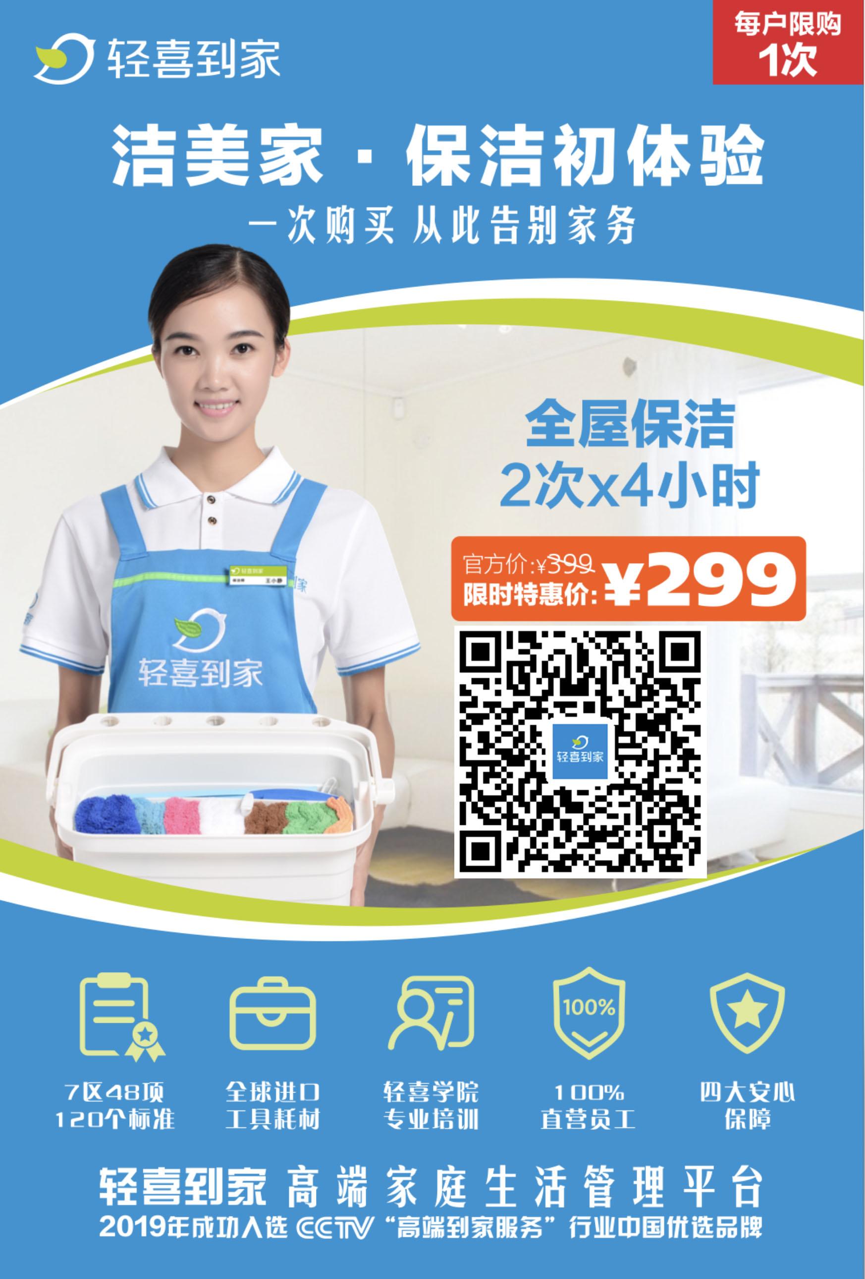 深圳龙华新区家政保洁哪家好,轻喜到家保洁服务做的干净吗?