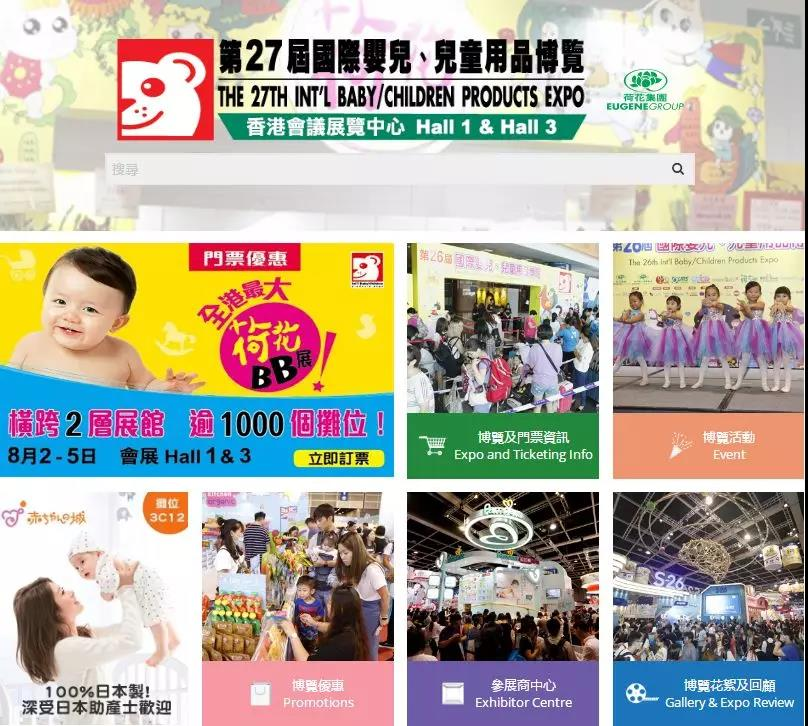 香港荷花BB展来袭  8月2日与香港衍生一起共赴这场亲子购物盛事!!!