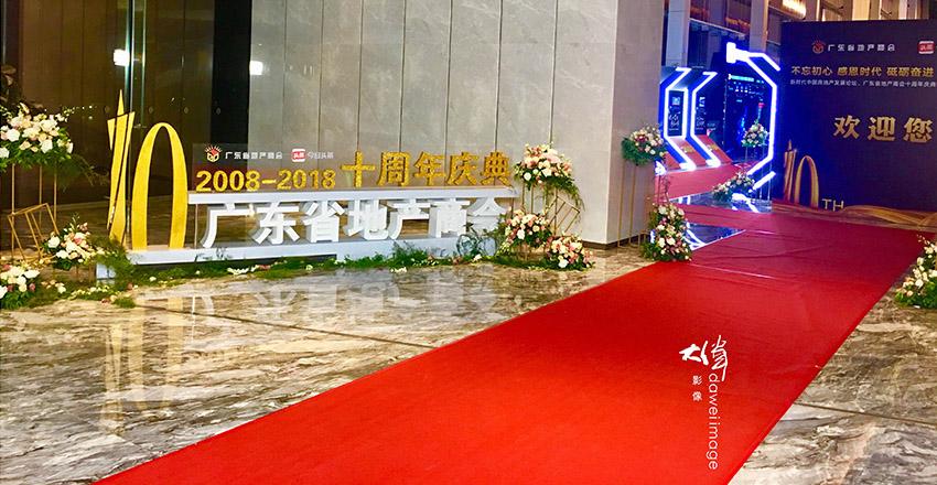 地产商会十周年庆典活动策划,别具一格的创意得到完美执行!