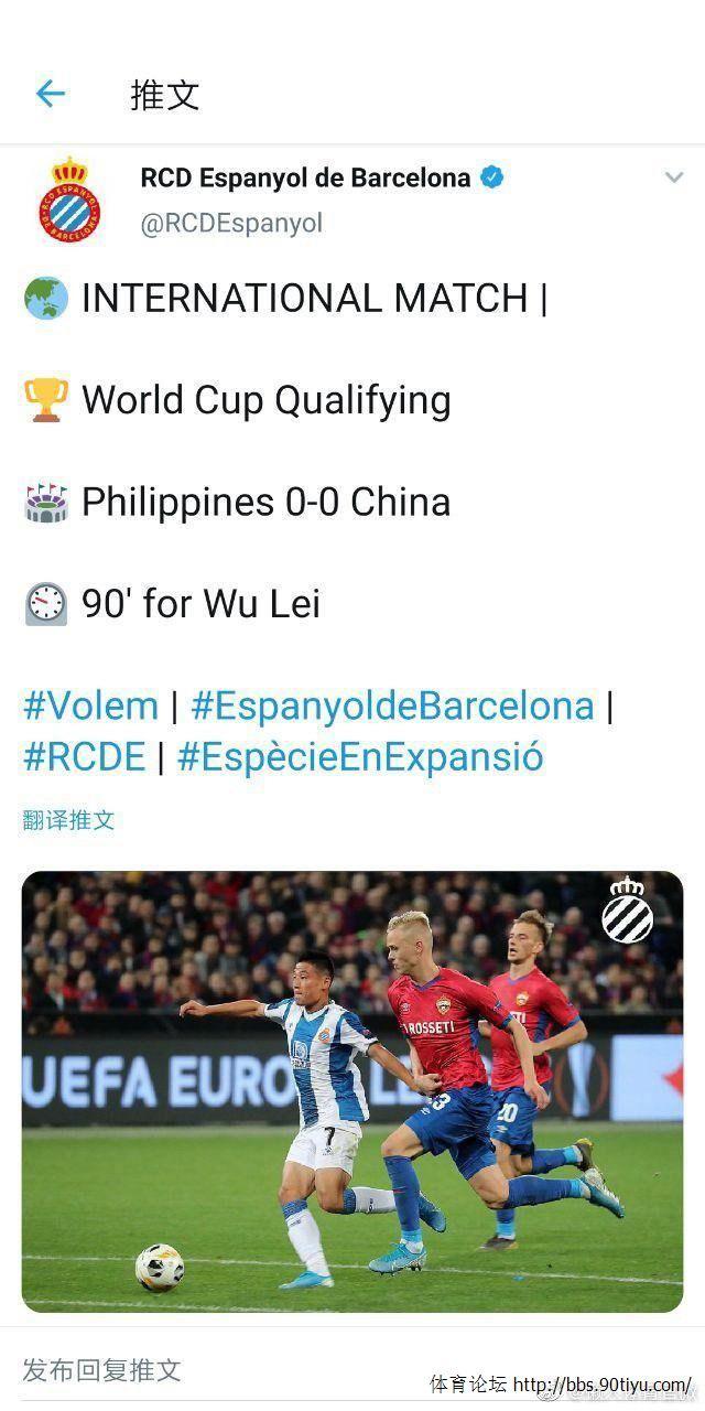 国足客场0比0战平菲律宾
