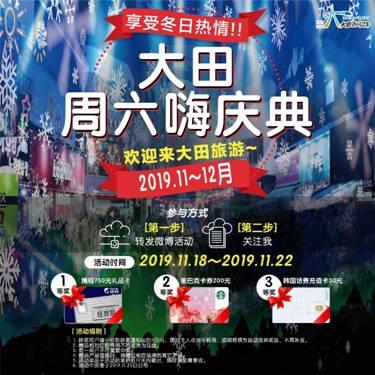 大田周六嗨庆典燃爆冬日大田广域市,快来加入我们!