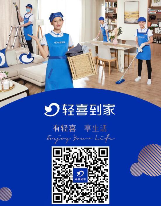 武汉最大保洁公司是哪家,轻喜到家是武汉最大保洁公司吗?