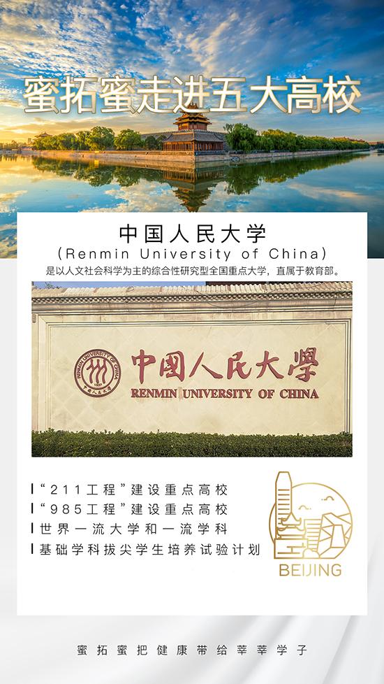 蜜拓蜜与您相约中国人民大学