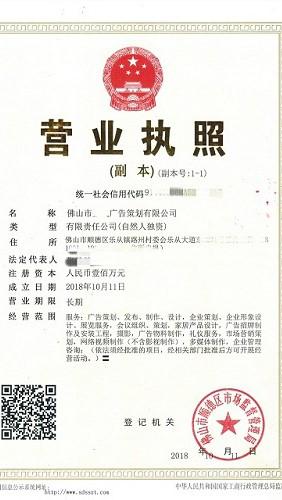 佛山顺德区广告策划公司仅用2天时间完成公司注册!