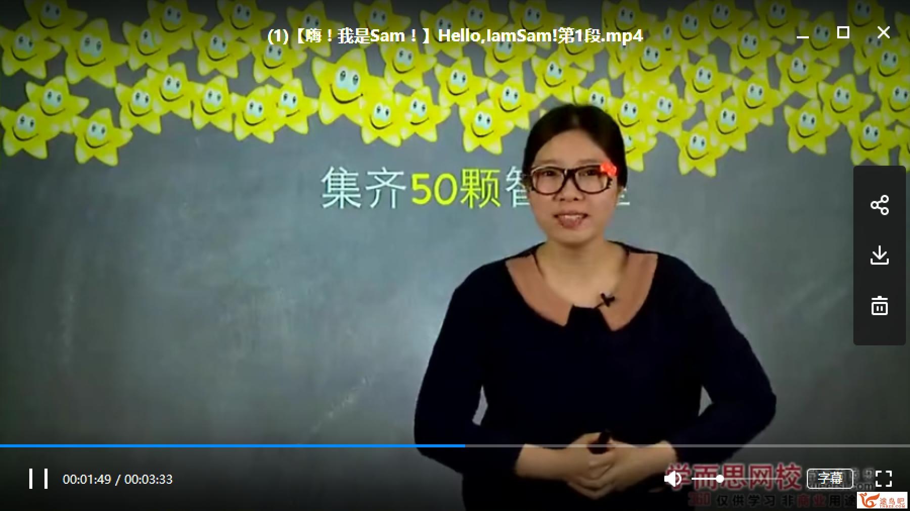 学而思网校-乐学英语1-6年级全套授课视频百度云下载