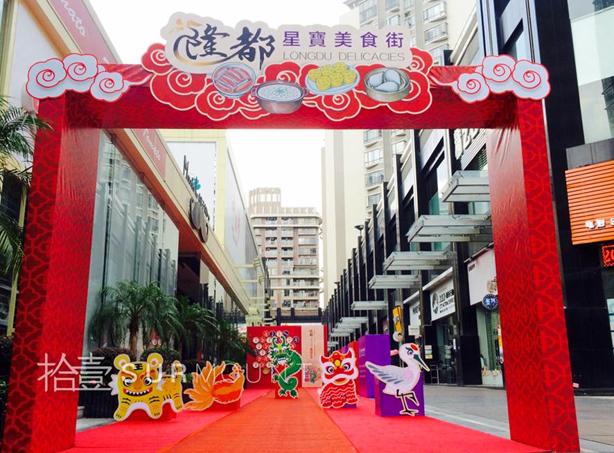 中山拾壹企划为星宝娱乐提供专业的品牌互动策略,强化市场竞争力
