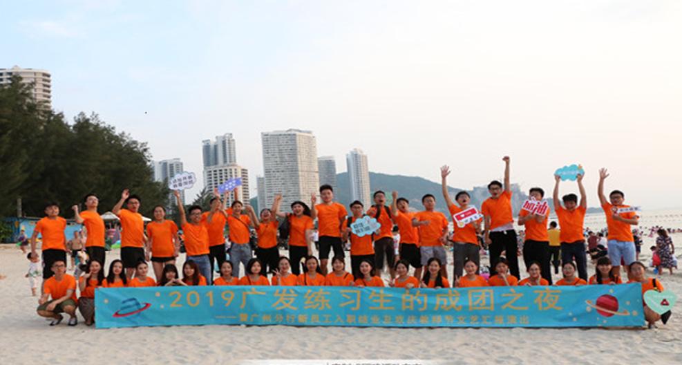 广州搏翱培训推荐企业团队的团建基地之一是惠州巽寮湾