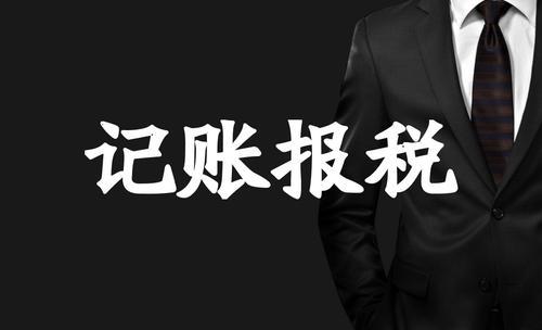 深圳龙华区汽车贸易公司记账报税,准时进行税务年报和工商年检