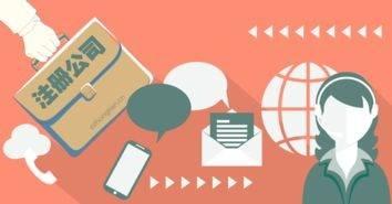 深圳信息科技公司注册,拿营业执照只需一周时间的方法!