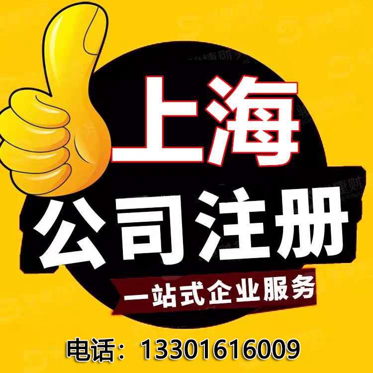上海虚拟地址注册公司合法吗